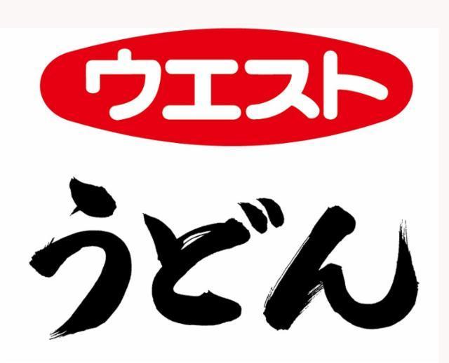 ウエスト うどん 大津バイパス店の画像・写真