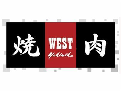 ウエスト 焼肉 立田の杜店の画像・写真