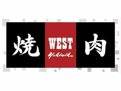 ウエスト 焼肉 佐賀大和店の画像・写真