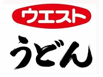 ウエスト うどん 日田店の画像・写真