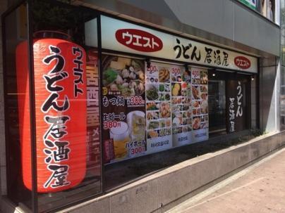 ウエスト 生そば 天神昭和通り店の画像・写真