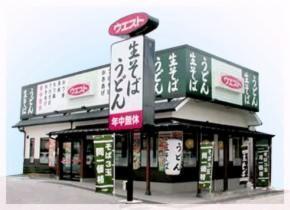 ウエスト 生そば 大村店の画像・写真